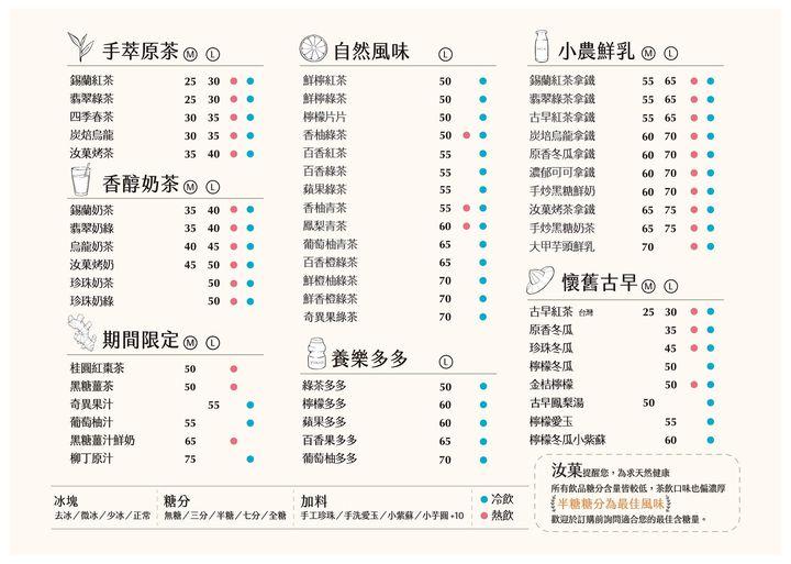 【汝菓】NT.40 飲品兌換券★面額票券★電子票券