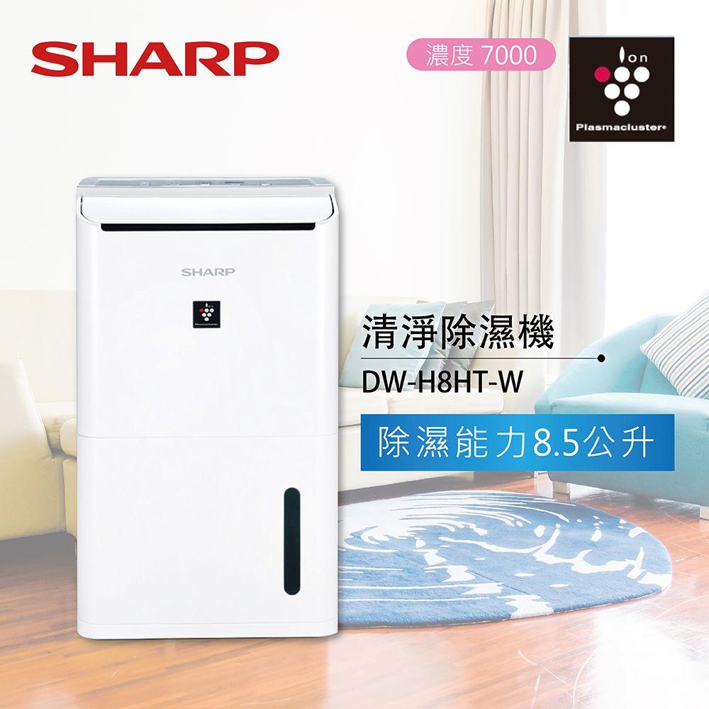 【SHARP 夏普 】 8.5公升 除濕機 DW-H8HT/W