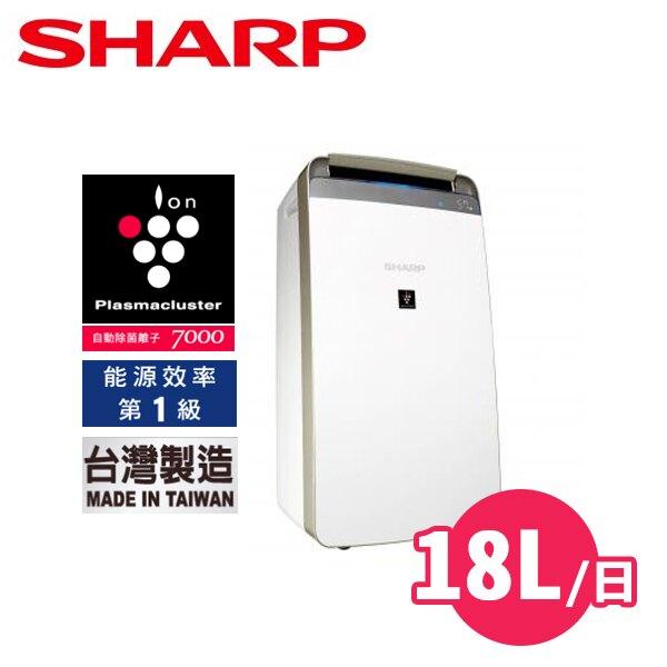 【領券折$300】SHARP夏普 18L自動除菌離子清淨除濕機 DW-LJ18T-N