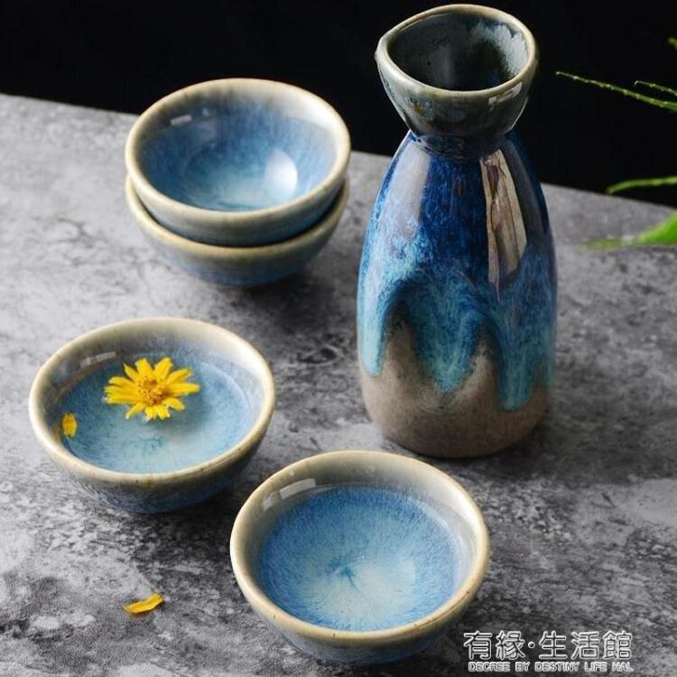 日式窯變陶瓷酒具套裝燙酒壺清酒杯黃酒溫酒器復古家用酒瓶白酒杯