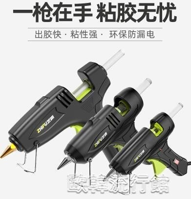 膠槍熱熔膠槍膠棒家用萬能高粘強力熱融兒童手工diy電熱