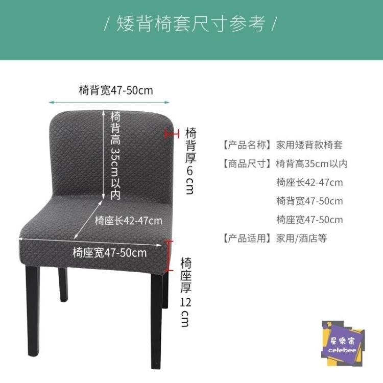椅套 餐廳家用酒店加厚彈力餐桌椅套通用簡約實木凳子套罩純色針織布藝 多色【全館免運 限時鉅惠】