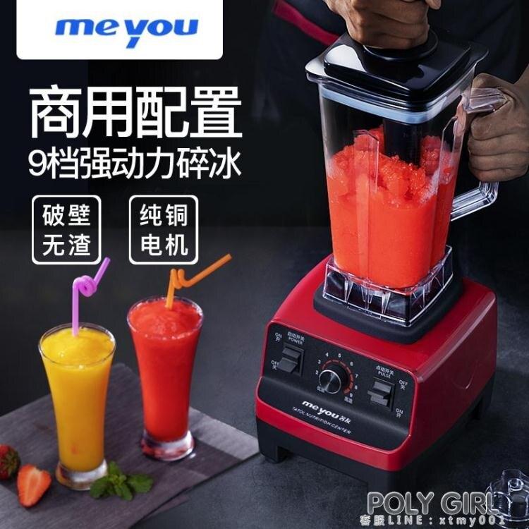 名友沙冰機商用奶茶店豆漿奶蓋打冰沙刨碎冰機榨汁家用破壁料理機   凱斯頓 新年春節送禮