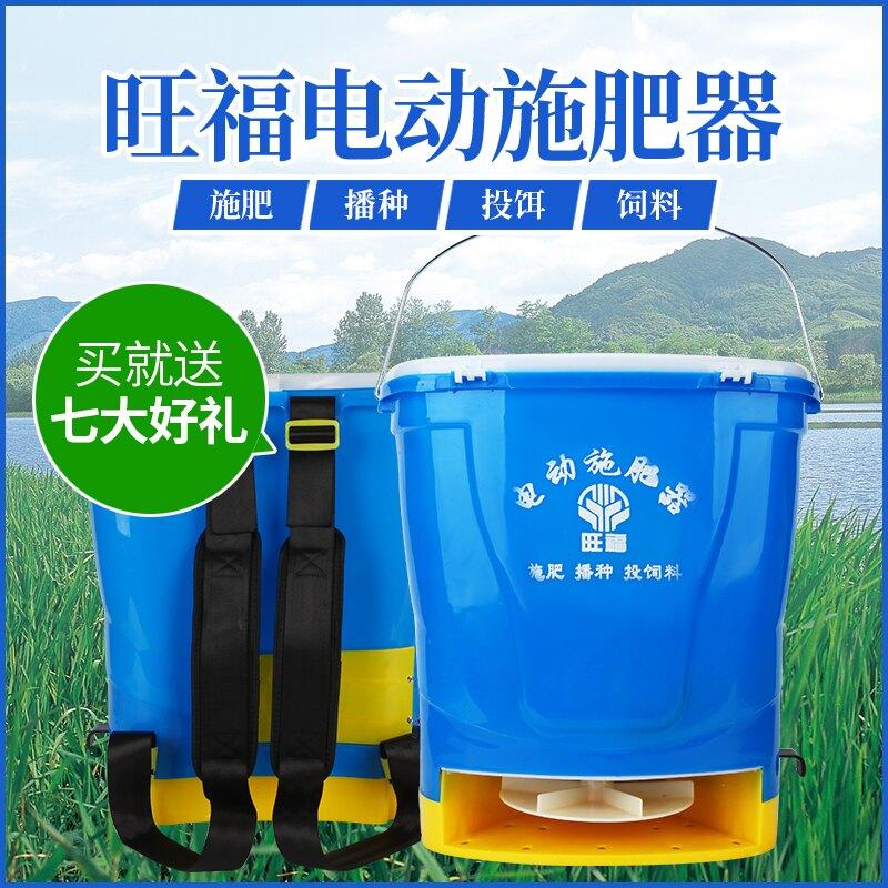 電動施肥器農用撒肥機肥料機多功能全自動播種機投料機揚化肥神器