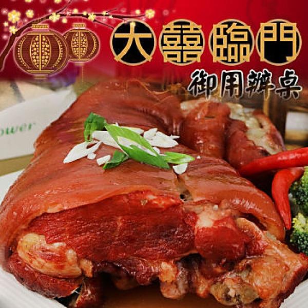 【南紡購物中心】年菜預購-高興宴(大囍臨門)-台北特色德式香滷豬腳900g(無切)