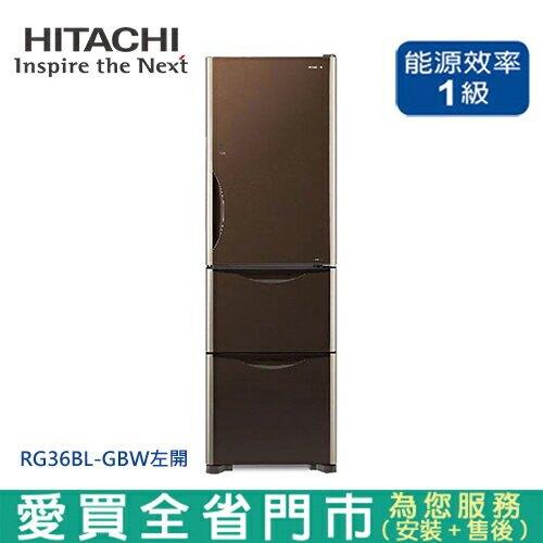 HITACHI日立331L三門變頻冰箱RG36BL-GBW(左開)含配送+安裝【愛買】