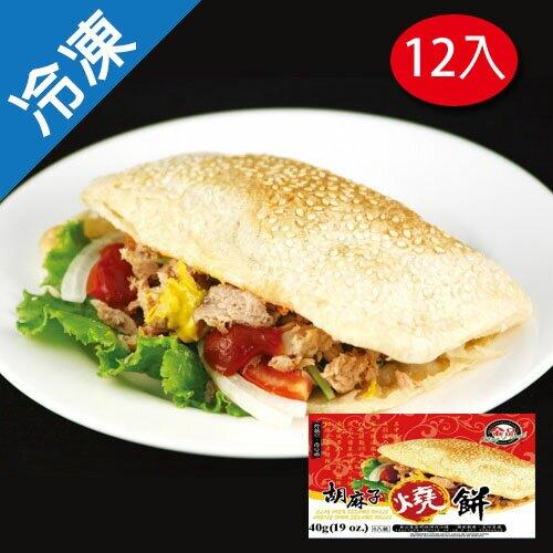 金品胡麻子燒餅6片/包X12【愛買冷凍】