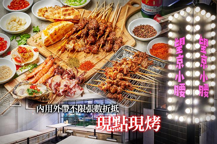【台北】望京小腰 #GOMAJI吃喝玩樂券#電子票券#美食餐飲