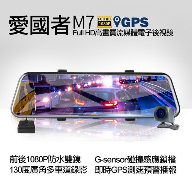 加贈32G卡-愛國者M7 GPS測速預警前後1080P高畫質流媒體電子後視鏡