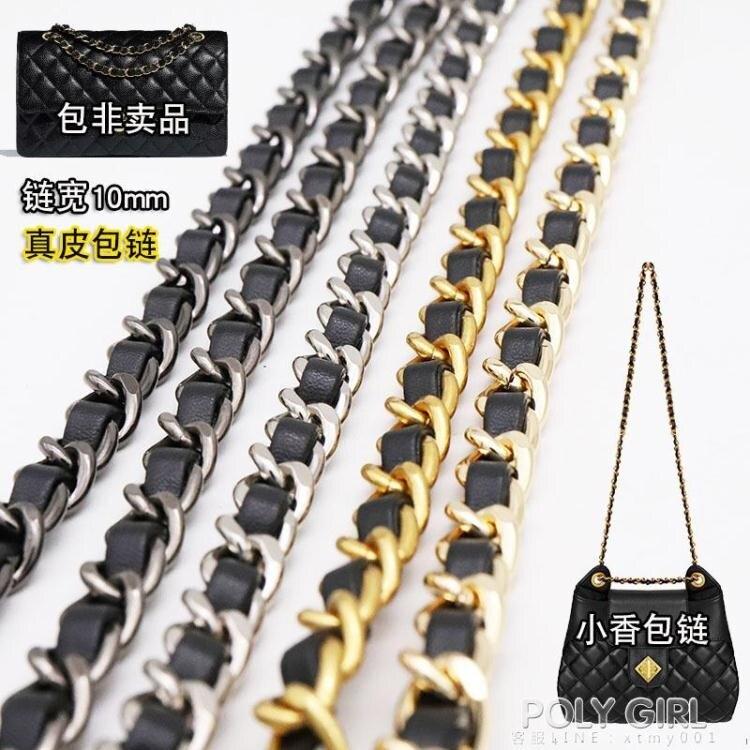 寬小香真皮包包練條配件單買高檔金屬練條肩帶替換帶側背斜背包帶