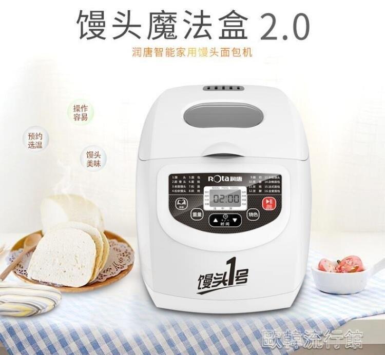 饅頭麵包機家用全自動小型和麵發酵智慧饅頭1號多功能早餐機YYP
