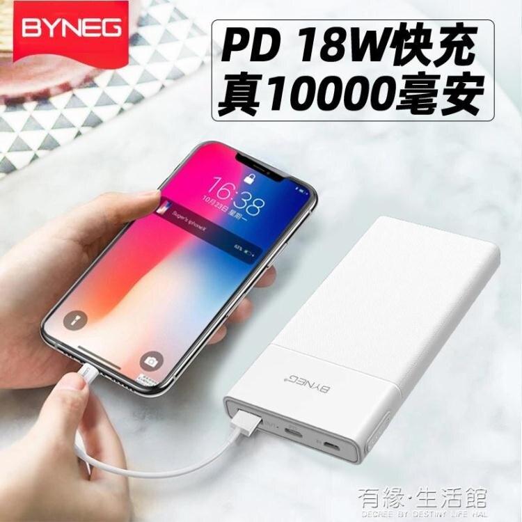 10000毫安閃充22.5W功率18充電寶適用華為超級快充超薄便攜小巧萬