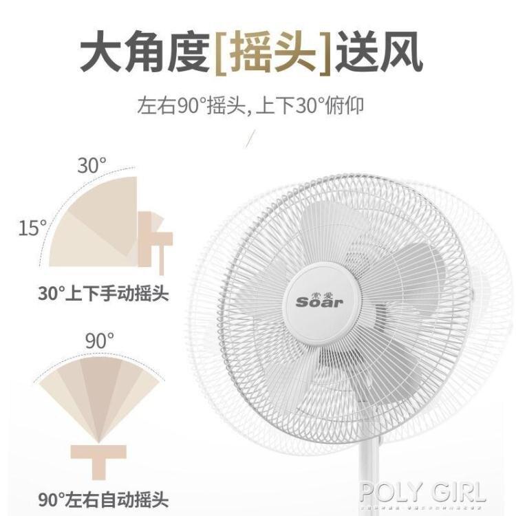 索愛電風扇靜音遙控落地扇家用台式強力工業電扇學生立式大風力  電壓:220v
