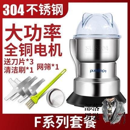 研磨機 布丁磨粉機五谷雜糧打粉機家用小型粉碎機研磨器超細干磨機