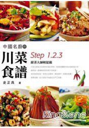 中國名廚的川菜食譜