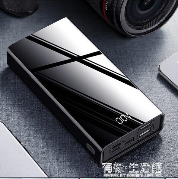 充電寶30000M毫安快充行動電源大容量戶外適用于蘋果oppo華為vivo手機專用超大量超