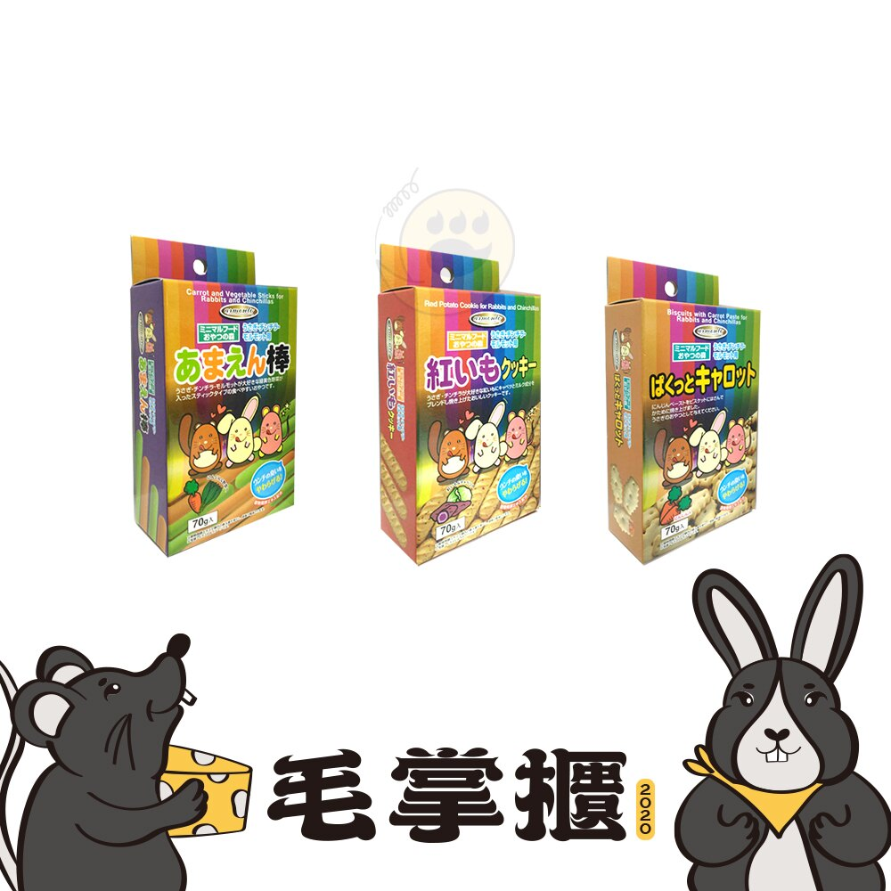 【阿曼特-鼠兔用餅乾】 阿曼特 AM紅薯曲奇棒 胡蘿蔔口酥 胡蘿蔔菠菜磨牙棒 奶酥曲奇餅 乳香咀嚼棒