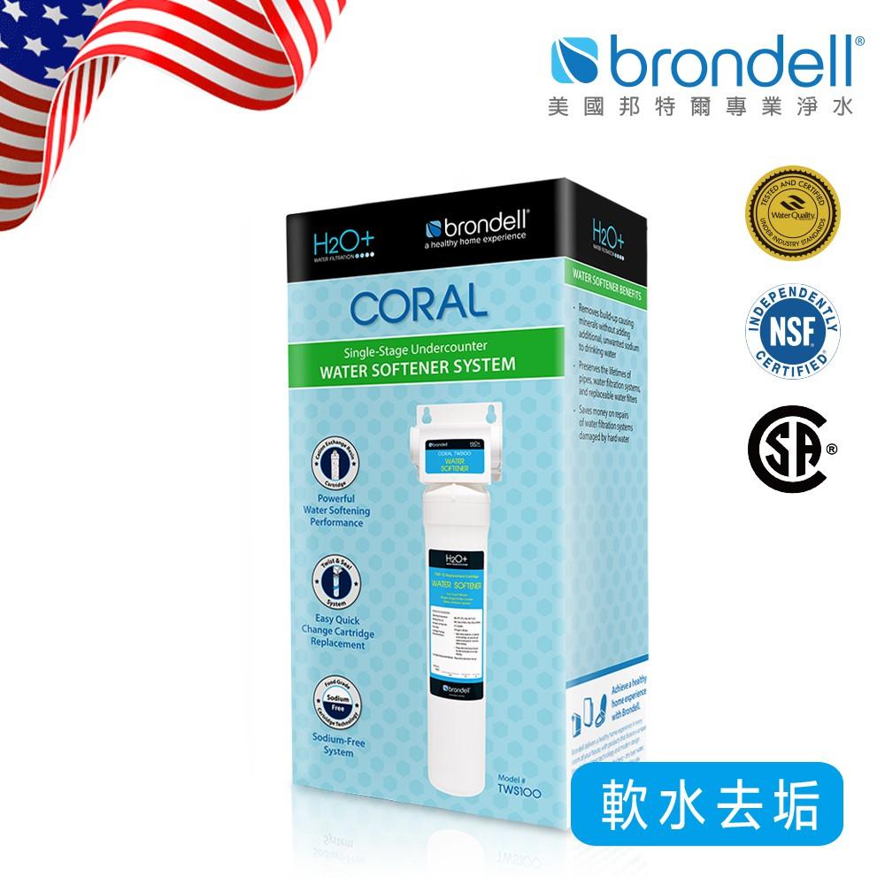 【美國邦特爾】Brondell高效硬水軟化器