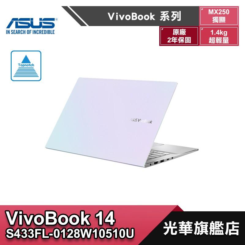 ASUS 華碩 VivoBook S433 S433FL-0128W10510U 14吋 輕薄 筆電 幻彩白