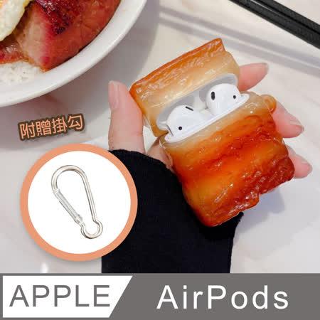 AdpE AirPods 1代/2代 專用 紅燒五花肉矽膠耳機保護套(附吊環)