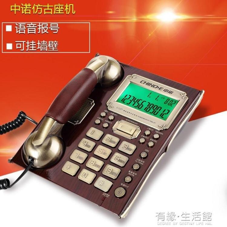 中諾C127 歐式復古家用辦公電話機 古典家居創意仿古固定電話座機