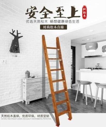木梯子學生上下舖室內外家用梯子直梯木質人字梯實木閣樓樓梯折疊   凱斯頓 新年春節送禮