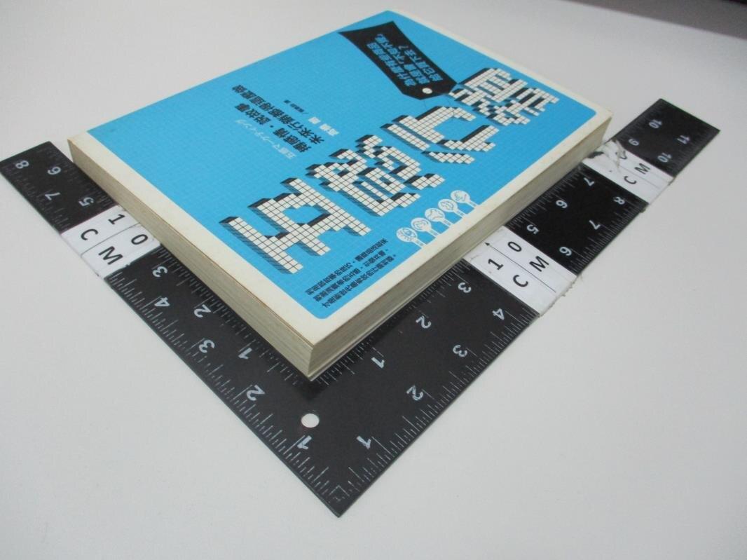 【書寶二手書T9/行銷_HB6】五感行銷-搏感情說故事未來行銷都得這麼做_賴惠鈴, 高橋朗