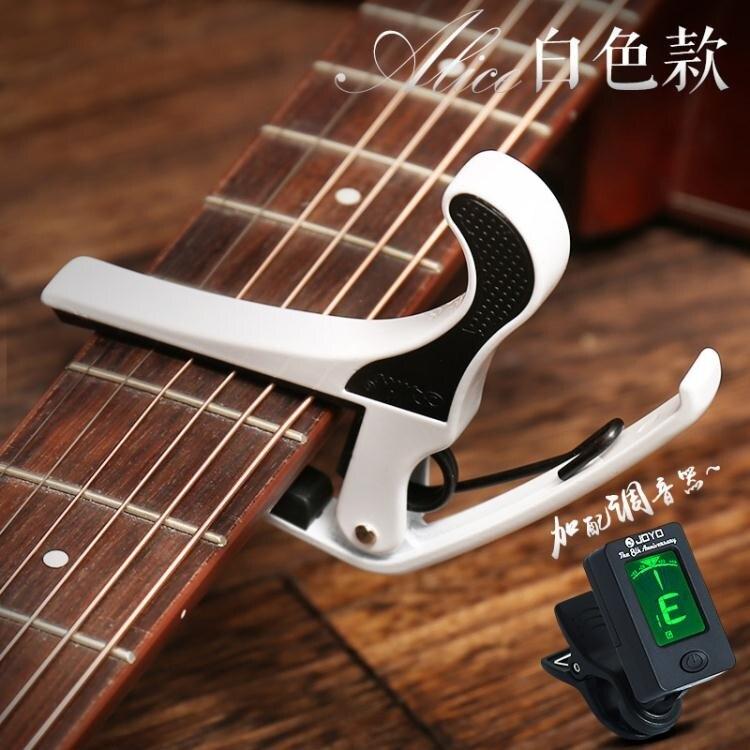 變調夾 007A合金民謠吉他變調夾黑白可選 送3撥片