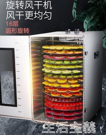 食物乾燥機 心馳旋轉家用烘干機寵物食品用水果風干機果蔬小型商用食物干果機 雙十二全館85折