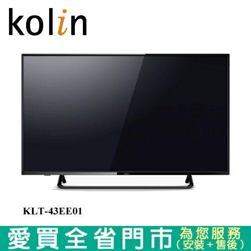 kolin歌林43吋LED液晶顯示器_含視訊盒KLT-43EE01含配送+安裝【愛買】