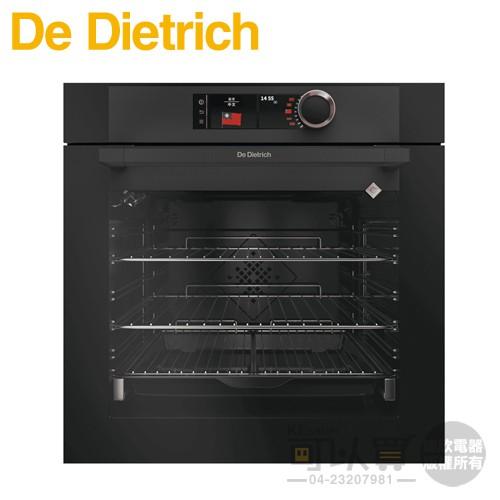 法國帝璽 De Dietrich ( DOP7785A ) 60公分 深灰系列 旗艦款智能烤箱《送標準安裝》