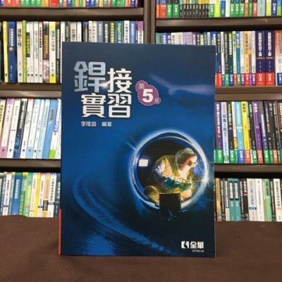 全華出版 工業用書【銲接實習(李隆盛)】(2020年6月5版)
