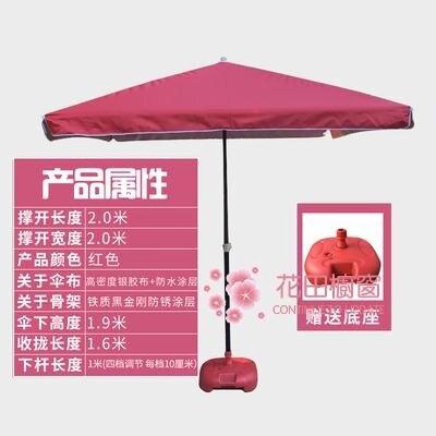 戶外遮陽傘 大號戶外遮陽傘擺攤傘方形太陽傘庭院傘大型雨傘四方傘地攤傘3米T 8號時光