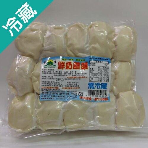 良月鮮奶饅頭 450G /包【愛買冷藏】