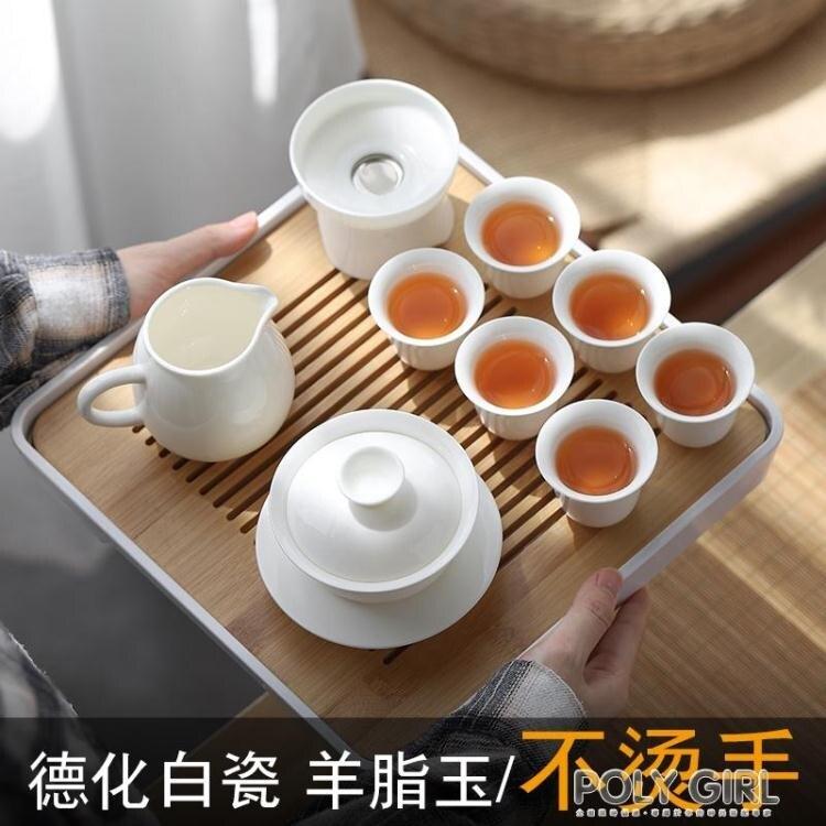 德化功夫茶具套裝辦公室家用日式簡約茶壺茶盤白瓷茶杯陶瓷蓋碗小