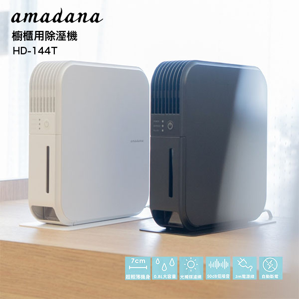 ONE amadana 櫥櫃用除溼機 HD-144T (白色) 公司貨 保固一年