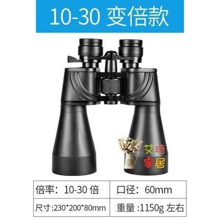 望眼鏡 雙筒望遠鏡高倍高清人體夜視軍事用成人戶外望眼鏡一萬米T【年終尾牙 交換禮物】