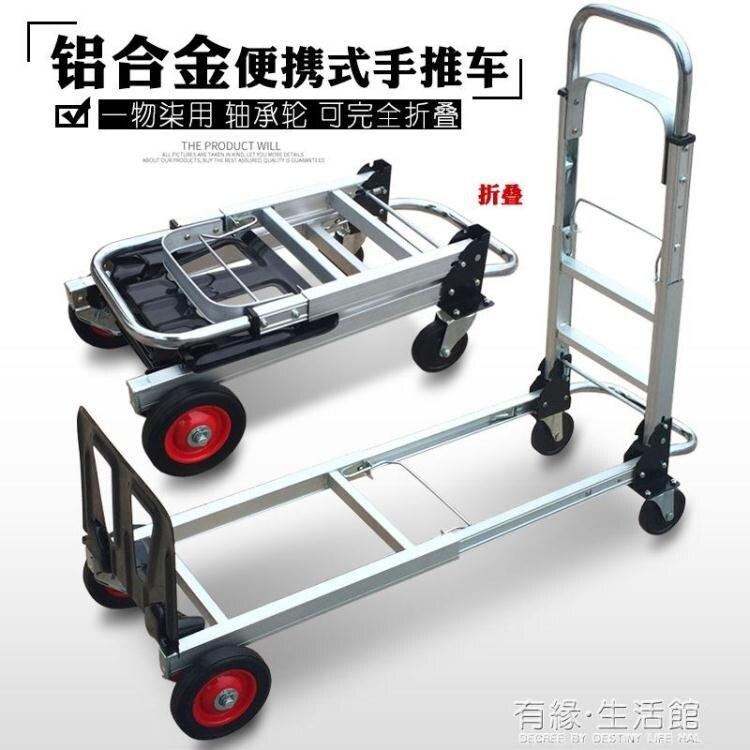 多功能物流搬運拖車鋁合金拉桿摺疊手推平板貨車便攜購物行李載重AQ 有緣生活館