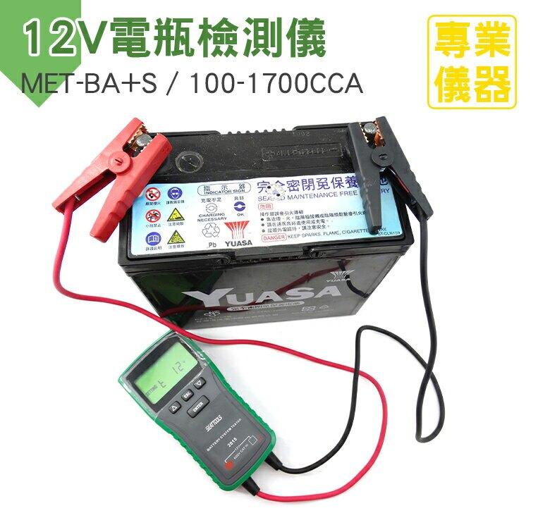 《安居生活館》電瓶檢測大師第4代 蓄電池檢測儀 電瓶分析儀 汽車蓄電池檢測 電瓶容量 MET-BA+S免CCA演算