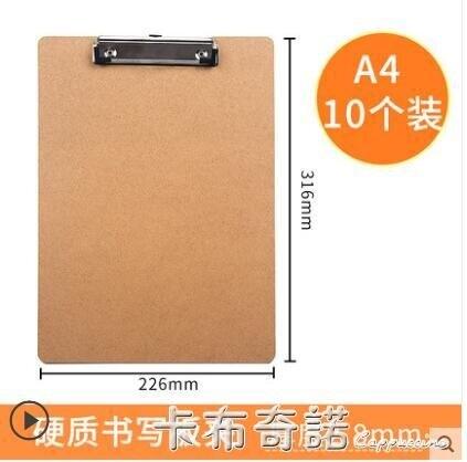 10個文件夾A4木板夾文件夾板墊板文具資料夾A5豎多功能菜單寫字板學生