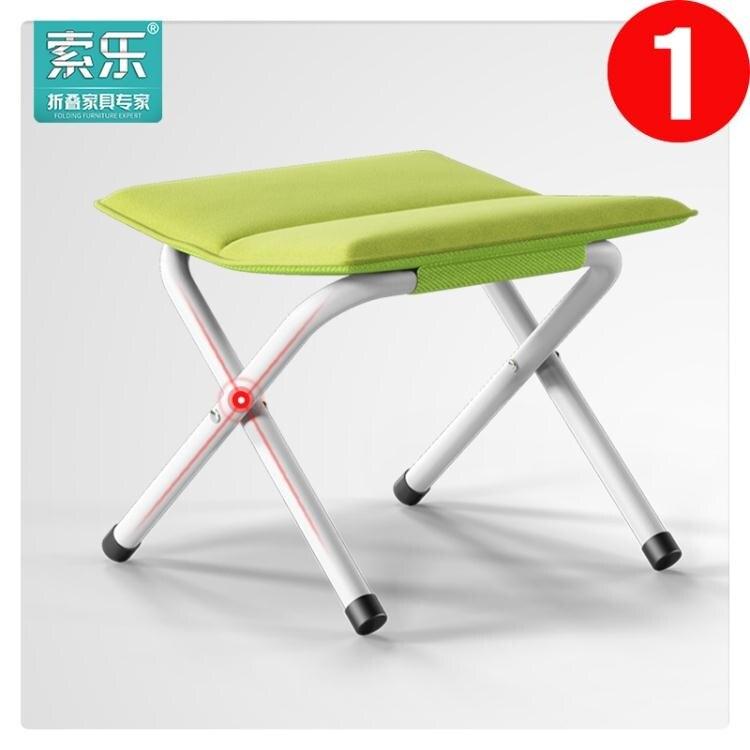 索樂便攜式摺疊凳子加厚椅子釣魚馬扎成人戶外火車小板凳換鞋凳子