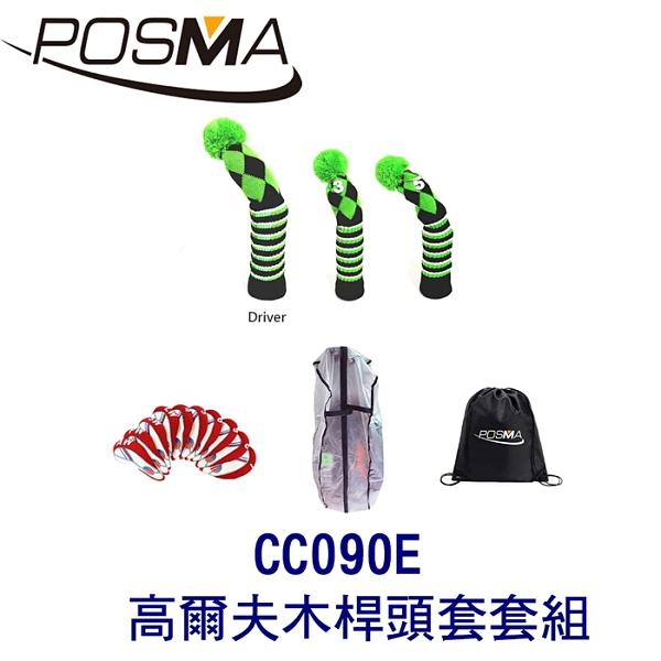 POSMA 3款針織高爾夫木桿頭套 搭 2件套組 贈 黑色束口收納包 CC090E