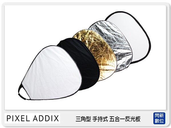 【分期0利率,免運費】Pixel Addix 5 in 1 三角型 手持式 五合一反光板 含 攜行袋 (立福公司貨)
