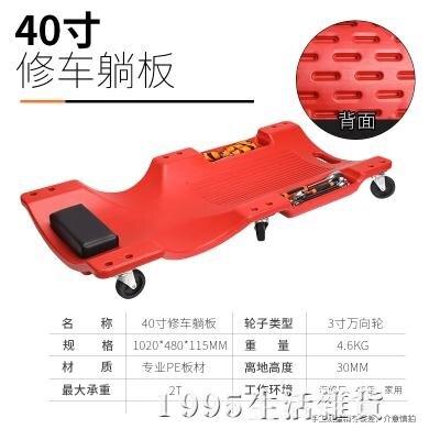 修車躺板修車滑板車睡板車加厚款汽車修理汽保工具40寸36寸