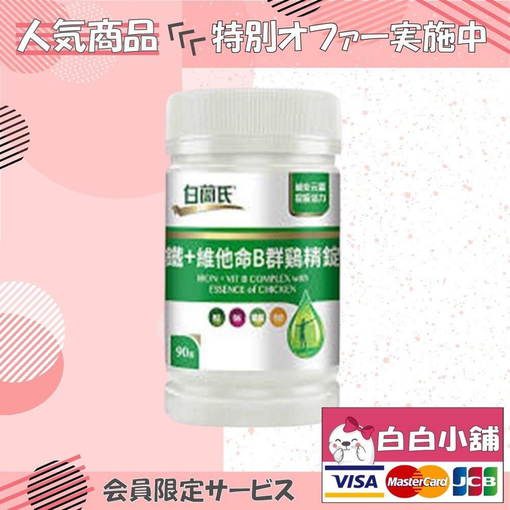 白蘭氏鐵+B群螯合雞精元氣組(90錠/4瓶)【白白小舖】