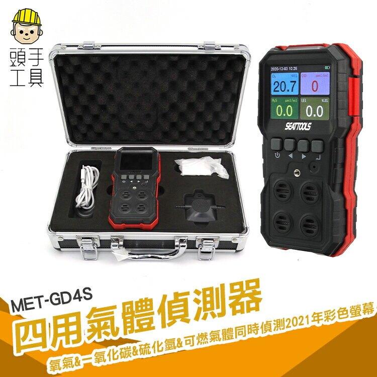 【四用氣體偵測器】沼氣 CO濃度檢測器 氣體檢測儀 可燃氣體感測器 檢測報警模組 一氧化碳探測器