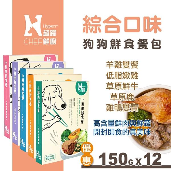 【Hyperr CHEF 超躍鮮廚】小鮮肉狗狗鮮食餐 綜合口味 150克 12件組