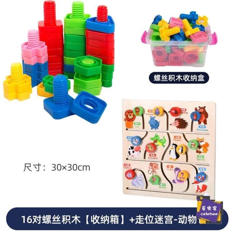 限時優惠 積木 兒童擰螺絲玩具拆裝1-2歲3形狀配對積木螺母組裝拆卸動手【全館免運 限時鉅惠】