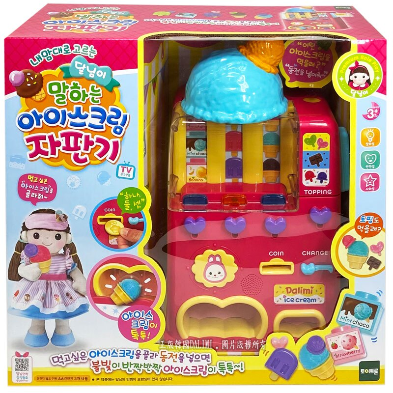 【FUN心玩】DL32691 正版 韓國 DALIMI 冰淇淋自動販賣機 韓國家家玩具 冰淇淋 販賣機 家家酒玩具