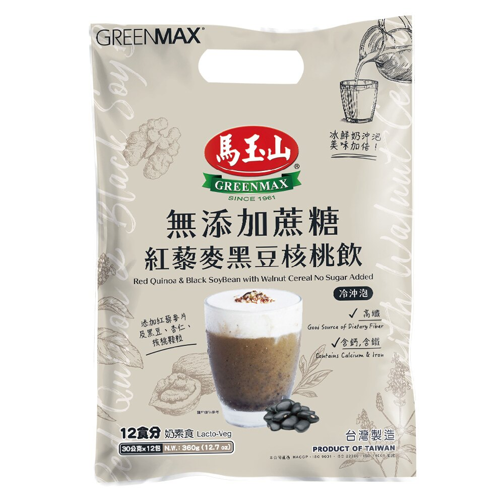 【馬玉山】無添加蔗糖紅藜麥黑豆核桃飲30g12pcs(包)▶新品上市▶全館滿499免運